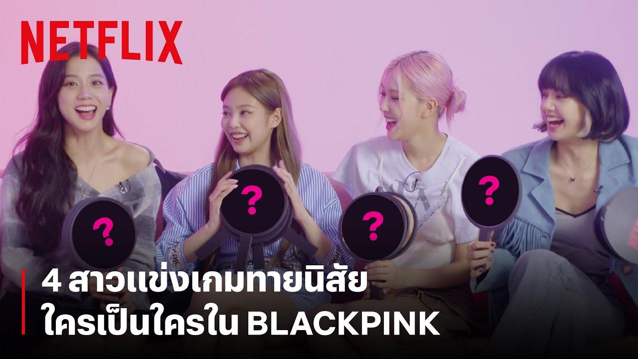 'จีซู-เจนนี่-โรเซ่-ลิซ่า' ใครเป็นเจ้าแม่แห่งการช้อปปิ้ง? ใครเป็นเจ้าหนูจำไม? | Netflix