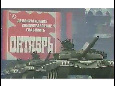 видео: URSS - Parata del 7.11.1989 (72° Anniversario della Rivoluzione)