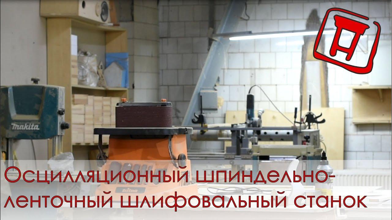 Осцилляционный шпиндельно-ленточный шлифовальный станок Triton TSPST450
