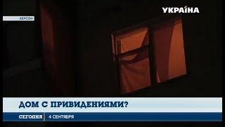 Таинственное окно в квартире херсонской девятиэтажки лишило спокойствия горожан