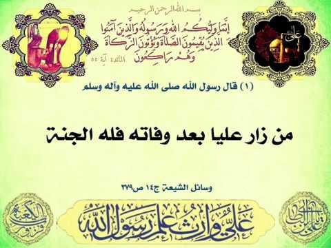 فضل زيارة الامام أمير المؤمنين علي بن أبي طالب عليه السلام Youtube