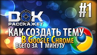 Как создать тему в Google Chrome | DOK Расскажет #1