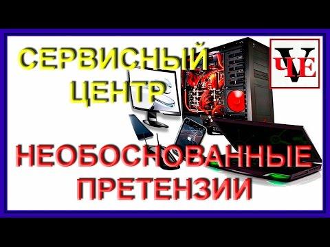 Видео Претензия на ремонт телефона