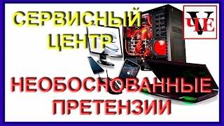 Необоснованные претензии в сервисный центр по ремонту компьютеров(, 2016-04-11T11:00:01.000Z)