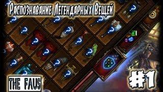 Diablo 3 - Распознавание Легендарных Вещей (Часть 1)