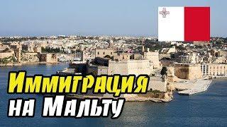 Иммиграция на Мальту. Адвокат рассказал о иммиграционных программах(, 2018-03-24T12:51:20.000Z)