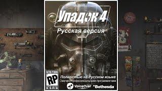 Fallout 4 — Пример русской озвучки от R.G. MVO