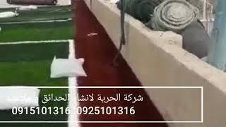 عشب صناعي ليبيا شركة الحرية عشب صناعي