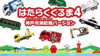 はたらくくるま4 神戸市消防局バージョン