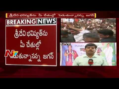 YS Jagan Announces 1st YCP Candidate for 2019 Elections in Padayatra || NTV