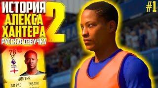 ИСТОРИЯ ALEX HUNTER 2   АЛЕКС ХАНТЕР FIFA 18   #1 (РУССКАЯ ОЗВУЧКА)
