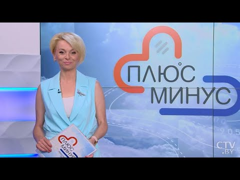 Погода на неделю. 17-23 июня 2019. Беларусь. Прогноз погоды