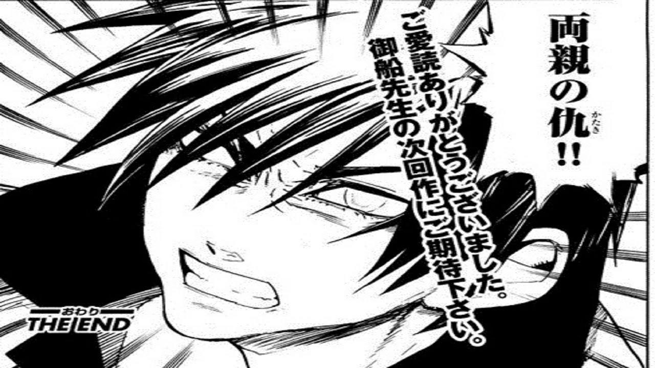 打ち切り サムライ 8