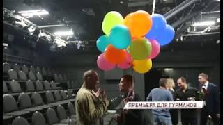 В театре драмы имени Федора Волкова под занавес сезона - премьера