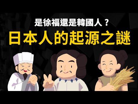 Download 科學分析 ▶ 日本人的祖先是誰? 是徐福還是韓國人?