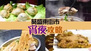 Publication Date: 2017-12-19 | Video Title: 【葵盛東街市 - 串燒達人】