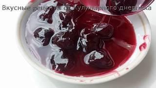 Просто изумительный вкус и цвет! Королевское вишневое варенье - бабушкин рецепт