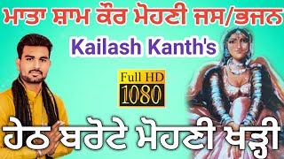 Sham Kaur Mohni Dejas | Heth Barote Mohni Khadi | Kailash Kanth 9855639063