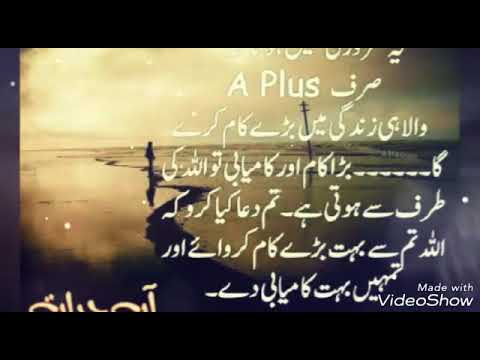 AABY HAYAAT novel in few clips