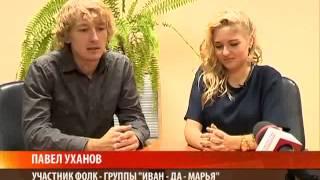 «Иван-да-Марья» в программе «События и факты», г. Ноябрьск