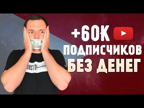 Как раскрутить канал на YouTube без вложений 2019. Продвижение Ютуб канала бесплатно