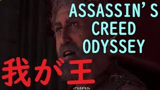 ASSASSIN'S CREED ODYSSEY 第23話 スパルタ王は二人?(笑)