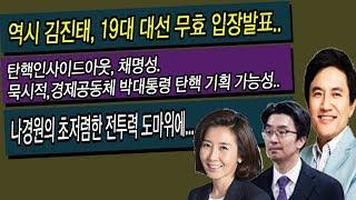 190206 세다! 김진태, 대선무효선언.박대통령 묵시적,경제공동체 기획탄핵.