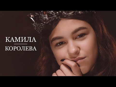"KAMILA - ""КОРОЛЕВА""  (корона вирус видео)"