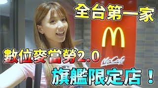 《婕翎fun開箱》首間麥當勞2.0數位自助點餐機,服務直接送餐到桌。 thumbnail
