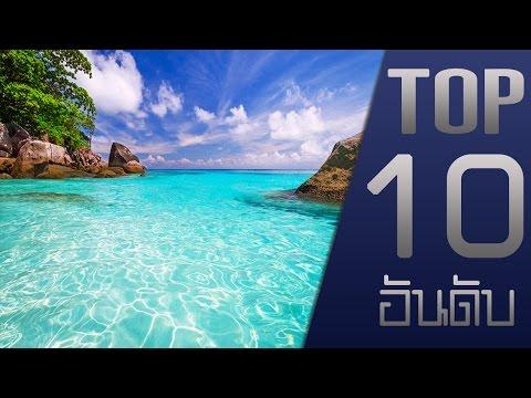 10อันดับ ทะเลไทยที่ติดอันดับโลก #4