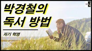박경철의 독서법, 어떻게 책을 읽는가(자기혁명 12)[…