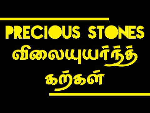 TPM Messages | PRECIOUS STONES | Part 1 | Bible Studies | Pas.Durai | English/Tamil