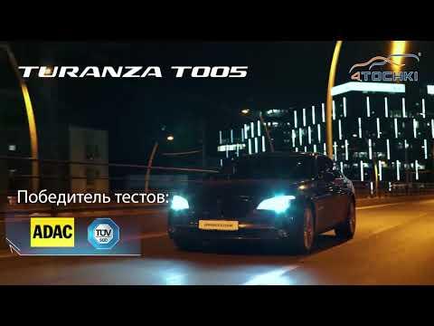 Bridgestone Turanza T005 - шины премиального сегмента для широкого спектра мощных современных авто.