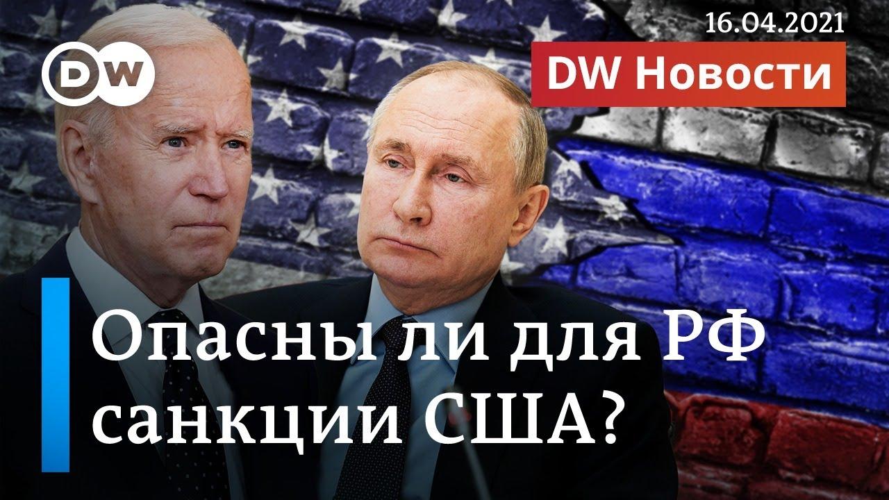 Байден грозит Путину и предлагает диалог: насколько опасны санкции США для России? DW Новости