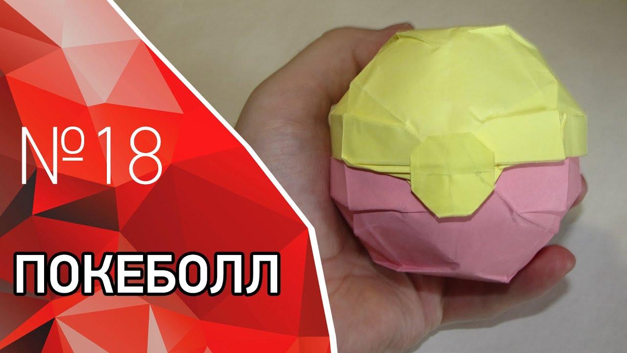 Покебол (pokeball) в технике модульное оригами youtube.