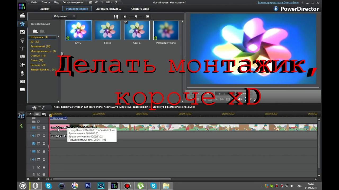 Скачать программу для бесплатного редактирования видео скачать бесплатную программу общежитие