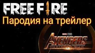 "Free Fire ПАРОДИЯ НА ТРЕЙЛЕР ""Мстители:  Война Бесконечности"""