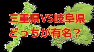三重県VS岐阜県では全国で有名なのはどっち?