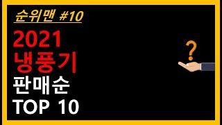 냉풍기 추천 TOP 10 - 냉풍기 추천인기상품 10가…