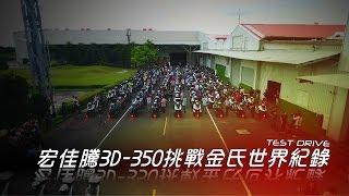 322公里的堅持! 宏佳騰3D-350打破金氏世界紀錄