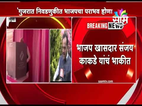 Sanjay Patil of BJP says BJP will lose Gujrat Assembly Election