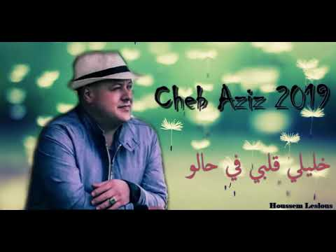 Cheb Aziz Staifi New 2019 Khalili Galbi Fi Halou جديد الشاب عزيز