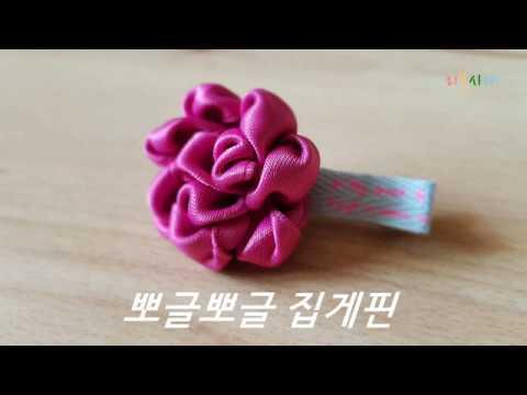 뽀글뽀글 집게핀- 리본핀만들기/Easy ribbon/Ribbon Work/리본공예/Baby hairpin
