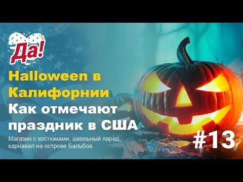 Хэллоуин в Калифорнии / Halloween 2019 // Да, Америка! #13