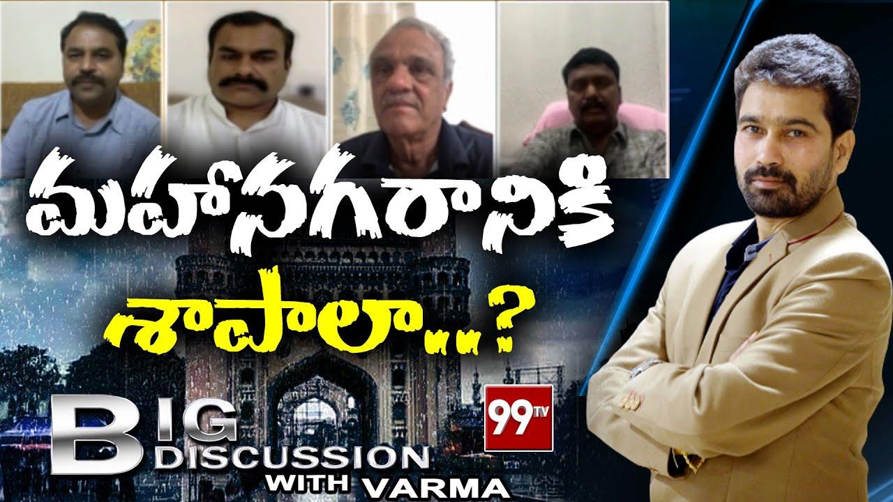 మహానగరానికి శాపాలా..? l Heavy Rains in Hyderabad l Big Discussion with Varma l 99TV Telugu