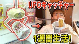 【1週間生活】UFOキャッチャーで取れたものだけで1週間耐久バトル!!【生活編】 thumbnail