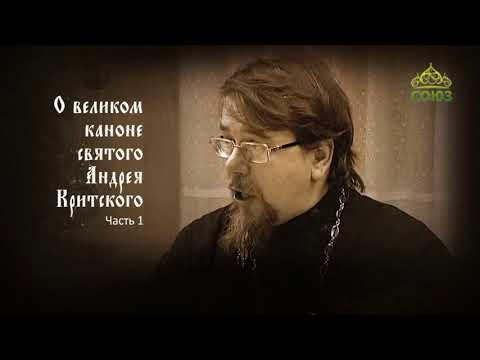 Великий покаянный канон Андрея Критского объясняет священник Константин Корепанов. Часть 1