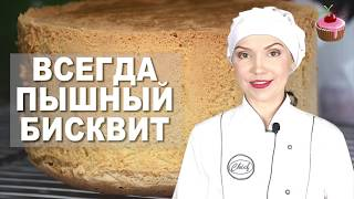 Этот БИСКВИТ для торта получится у ВСЕХ! 100 % Ванильный бисквит для торта - Высокий, пышный бисквит
