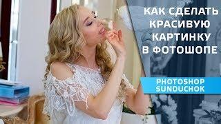 Как сделать красивую картинку в фотошопе   Как исправить цвет на фото