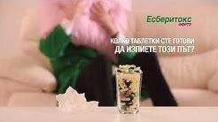Есберитокс Форте 30 сек.